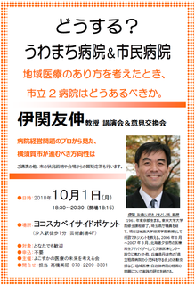 IsekiLecture20181001.png