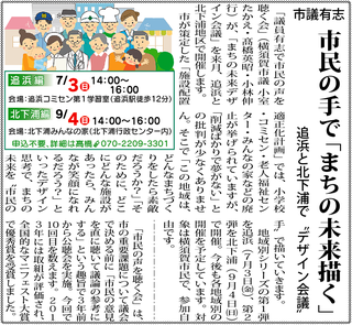 Townnews20160904.png