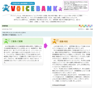 VoiceBank.png