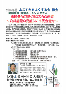 160116_sympo.png