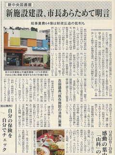 townnews20071207.png